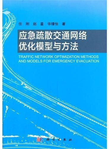 应急疏散交通网络优化模型与方法