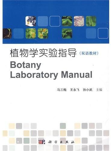 植物学实验指导(双语教材)