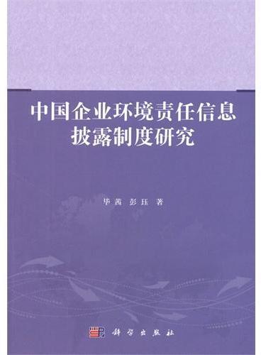 中国企业环境责任信息披露制度研究