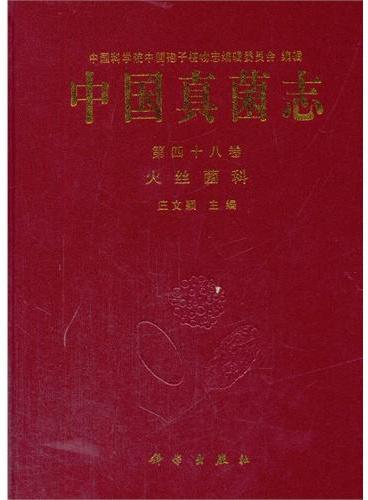 中国真菌志 第四十八卷 火丝菌科