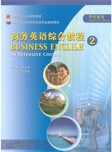 商务英语综合教程2(学生用书)