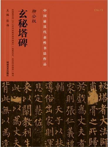 中国最具代表性书法作品 柳公权《玄秘塔碑》