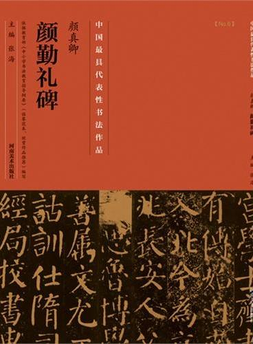 中国最具代表性书法作品 颜真卿《颜勤礼碑》