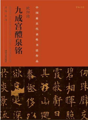 中国最具代表性书法作品 欧阳询《九成宫醴泉铭》
