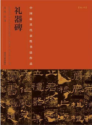 中国最具代表性书法作品 礼器碑