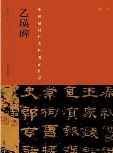 中国最具代表性书法作品 乙瑛碑