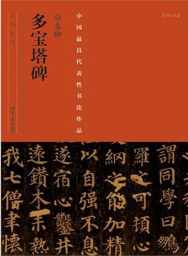中国最具代表性书法作品 颜真卿《多宝塔碑》