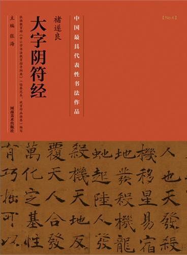 中国最具代表性书法作品 褚遂良《大字阴符经》