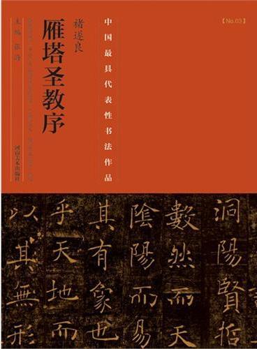 中国最具代表性书法作品 褚遂良《 雁塔圣教序》