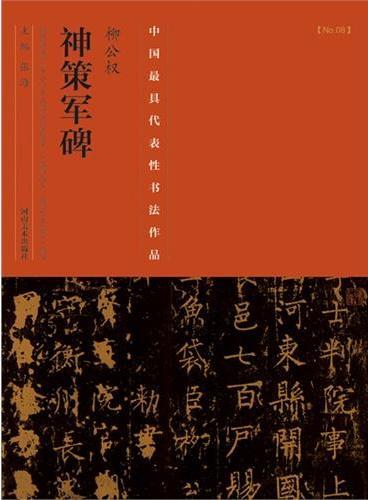 中国最具代表性书法作品 柳公权《神策军碑》