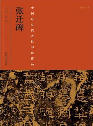 中国最具代表性书法作品 张迁碑