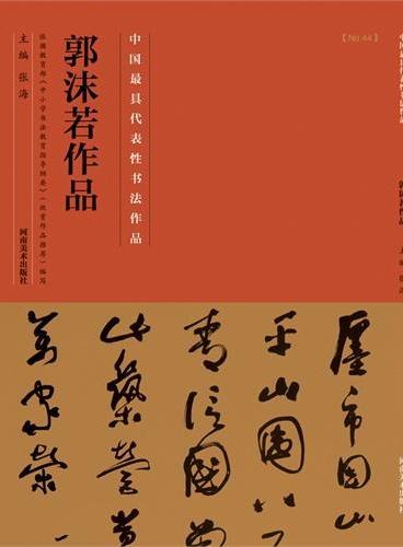 中国最具代表性书法作品 郭沫若书法