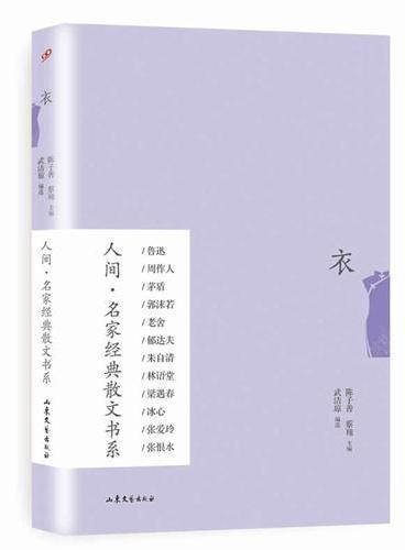 衣(人间·名家经典散文书系)