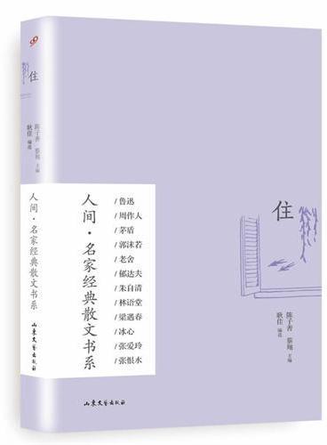 住(人间·名家经典散文书系)
