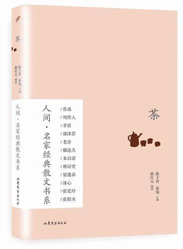 茶(人间·名家经典散文书系)