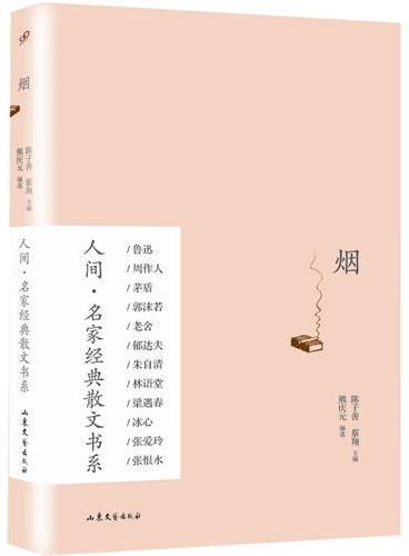 烟(人间·名家经典散文书系)
