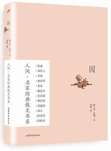 园(人间·名家经典散文书系)