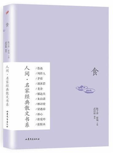 食(人间·名家经典散文书系)