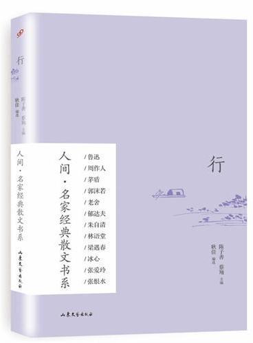 行(人间·名家经典散文书系)