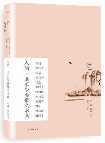 艺(人间·名家经典散文书系)