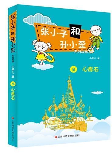 《张小子和孙小歪》系列故事