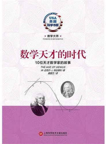 数学天才的时代·10位天才数学家的故事