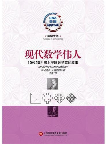 现代数学伟人·10位20世纪上半叶数学家的故事