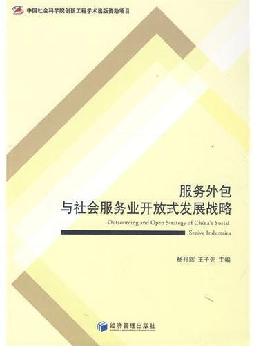 服务外包与社会服务业开放式发展战略