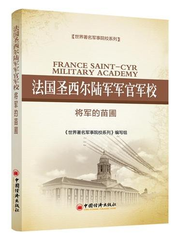 (世界著名军事院校系列)法国圣西尔陆军军官军校:将军的苗圃