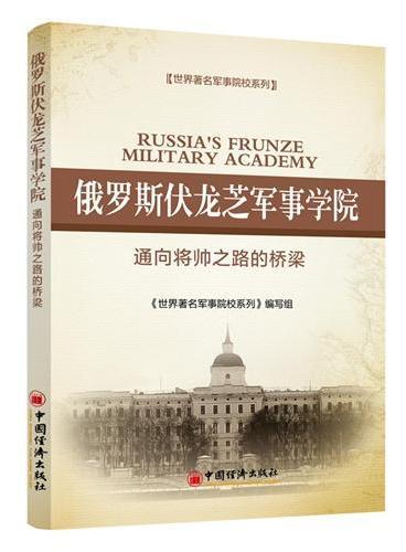 (世界著名军事院校系列)俄罗斯伏龙芝军事学院:通向将帅之路的桥梁