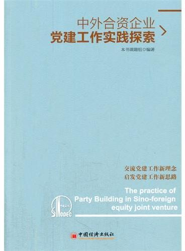 中外合资企业党建工作实践探索
