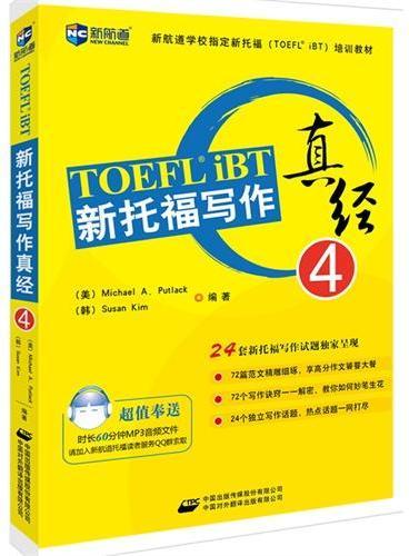 新托福写作真经4--新航道英语学习丛书