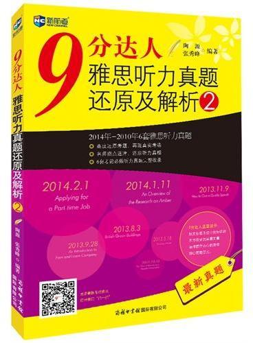 9分达人雅思听力真题还原及解析2--新航道英语学习丛书