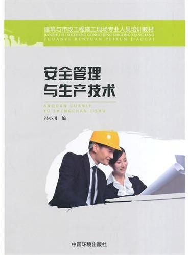 安全管理与生产技术