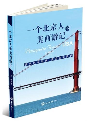 一个北京人的美西游记:乘大巴坐地铁 穷游美国西部
