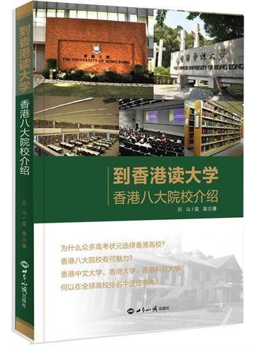 到香港读大学——香港八大院校介绍