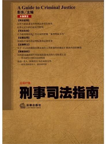 刑事司法指南(2014年第1集 总第57集)