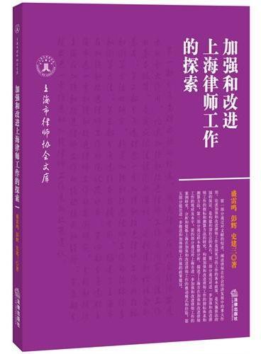 加强和改进上海律师工作的探索