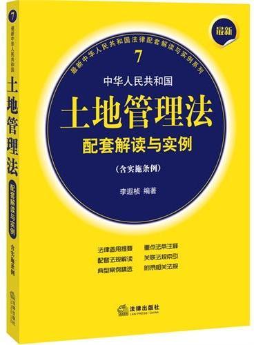 最新中华人民共和国土地管理法配套解读与实例(含实施条例)