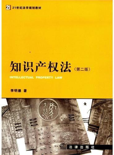 知识产权法(第二版)