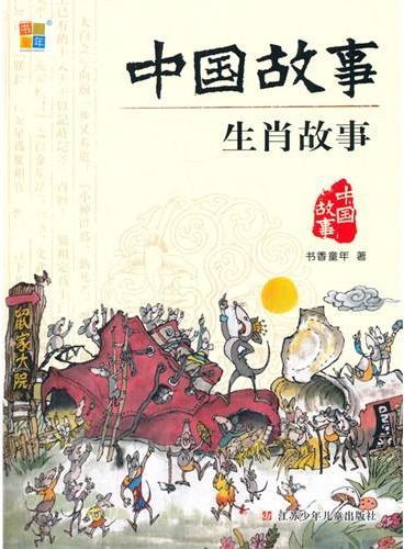 中国故事/生肖故事