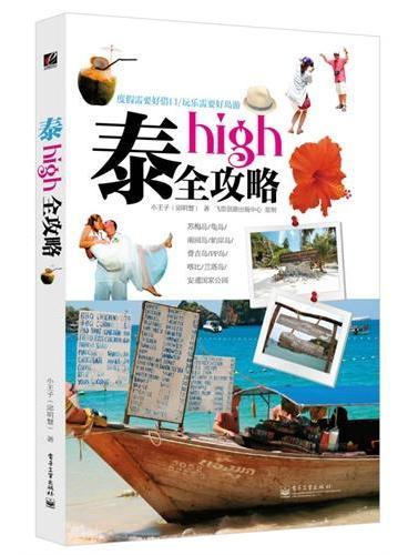 泰high全攻略(全彩)