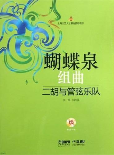 蝴蝶泉组曲—二胡与管弦乐队 附CD一张