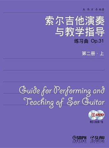 索尔吉他演奏与教学指导 第二册 上下 附CD.DVD各一张