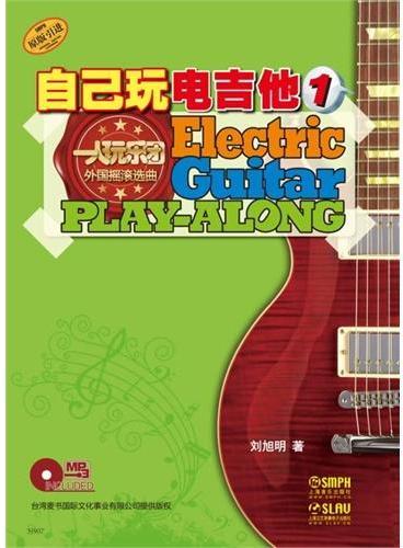 自己玩电吉他(1) 附MP3一张