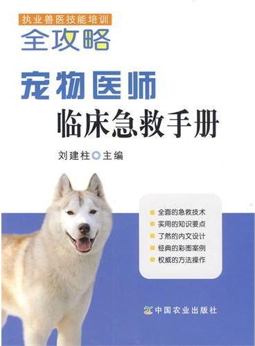宠物医师临床急救手册(执业兽医技能培训全攻略)