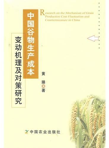 中国谷物生产成本变动机理及对策研究