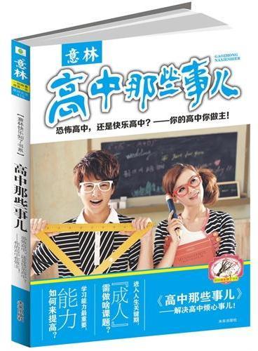 意林:快乐知了书系高中那些事儿