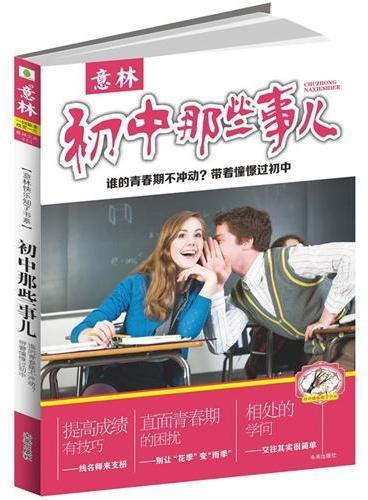 意林:快乐知了书系初中那些事儿