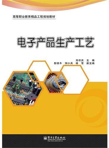 电子产品生产工艺